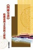 (二手書)四庫全書:收錄臺灣文史資料之研究