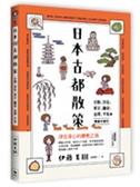 (二手書)日本古都散策:京都、奈良、東京、鎌倉、金澤、平泉的慢遊小旅行