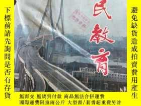 二手書博民逛書店罕見人民教育1994 1-11Y18256