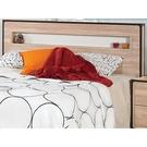 床架 SB-539-1 溫蒂5尺橡木紋雙人床頭片 (不含床底)【大眾家居舘】