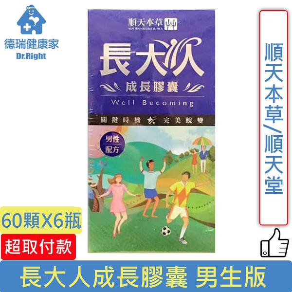 順天本草/順天堂 長大人成長膠囊 男生版 60顆/瓶 6瓶優惠組◆德瑞健康家◆