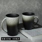 促銷馬克杯杯子陶瓷馬克杯日式茶水杯復古家用咖啡杯簡約情侶杯 宜室