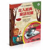 《走入經典童話花園AR+3D互動遊戲書》