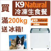 贈冰箱【SofyDOG】K9 Natural 冷凍生食餐( 200kg)狗飼料 狗糧 生食
