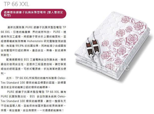 beurer 德國博依 銀離子抗菌床墊型電毯 雙人雙控定時型 TP66XXL