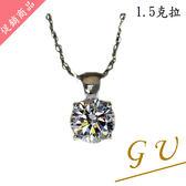 【GU鑽石】A46女友生日禮物銀飾品銀項鍊鋯石項鍊GresUnic Apromiz 1.5克拉鑽石項鍊 女