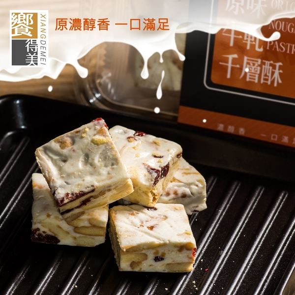 【饗得美】原味牛軋千層酥 蛋奶素 150g/盒