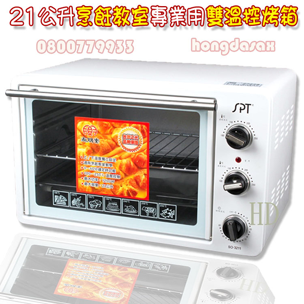 烹飪教室專用21公升雙溫控烤箱(3211 )【3期0利率】【本島免運】