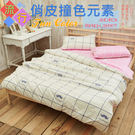 床包/獨家流行俏皮撞色元素系列-雙人床包四件組.柔情粉白/伊柔寢飾