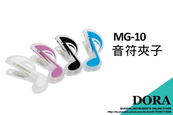 小叮噹的店 - 全新 MG-9 八分音符 夾子 4個顏色 音樂 招生 音樂教室