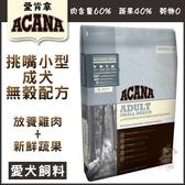 *WANG*愛肯拿ACANA【犬】小型成犬無穀配方(放養雞肉+新鮮蔬果)1kg