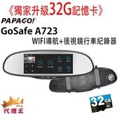 「獨家再升級32G」PAPAGO GoSafe A723 後視鏡 行車記錄器+7吋WIFI聲控衛星導航