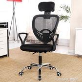 電腦椅家用座椅轉椅人體工學椅網布職員椅老板椅 igo 樂活生活館