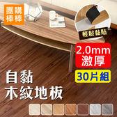 (厚度2.0mm) DIY木紋自黏地板貼 (30片組)【團購棒棒】地貼 PVC地板 木紋地板 自黏地板 壁貼