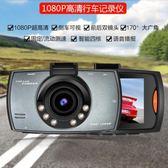 行車記錄儀單雙鏡頭高清夜視360度全景測速電子狗24小時監控無線 js11502『科炫3C』TW