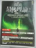 【書寶二手書T3/一般小說_IRL】最後理論2-科學之子_陳岳辰, 馬克‧艾伯特
