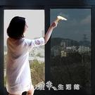 單向透視防曬隔熱膜 窗戶防窺自黏窗紙 家用玻璃貼膜遮光貼紙窗貼  【全館免運】