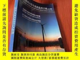 二手書博民逛書店罕見中國風力發電機組選型手冊(2015版)Y259724 中國農