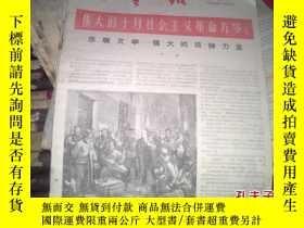 二手書博民逛書店文匯報:偉大的十月社會主義革命四十週年紀念專號(三)罕見1957
