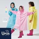 07 兒童千鳥格背包客多功能前開拉鍊雨衣/3色 兒童雨衣 加寬雨衣 背包雨衣 台灣製造 UPON雨衣