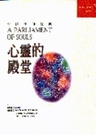 二手書博民逛書店 《心靈的殿堂》 R2Y ISBN:9578453094│MichaelTobias,JaneMorrison,BettinaGray