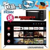 【Haier 海爾】65型4K安卓9.0認証雙頻聯網電視LE65U6950UG(含基本安裝) 送海爾微波爐+智慧遙控器