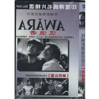 印度得獎名片精選 章西女王/流浪者DVD