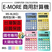 E MORE  品牌。國家考試 MS 8L 國考計算機商用計算機8 位數【MS 8L 】