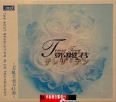 【停看聽音響唱片】【XRCD】鄧麗君:永遠的情人