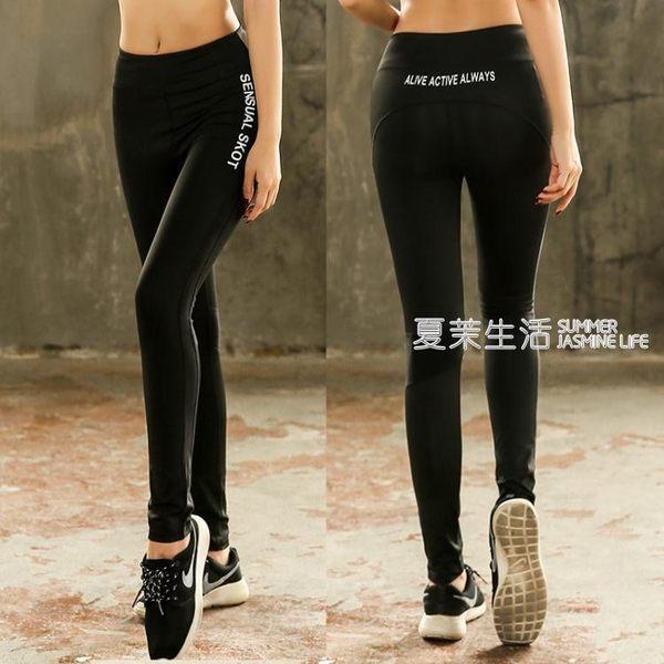 彈力褲 加肥加大碼速乾健身褲胖mm200斤彈力瑜伽褲緊身跑步運動褲女長褲·夏茉生活