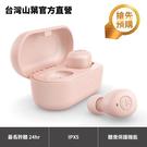 Yamaha TW-E3B 真無線藍牙 耳道式耳機 - 櫻花粉【2021最新,預購登記送7-11商品電子兌換卷】