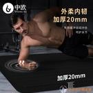 男士健身墊初學者瑜伽墊子加厚加寬加長防滑...