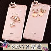 SONY XZ3 XA2 plus XZ2 Premium XZ2 L2 XA2 Ultra 點綴晶鑽水鑽殼 手機殼