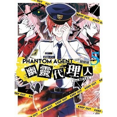 Phantom Agent幽靈代理人(5)(完)
