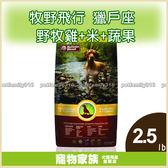 寵物家族*-牧野飛行全然寵物鮮糧 獵戶座 野牧雞+米+蔬果全然狗鮮糧  2.5lb(1.13公斤)