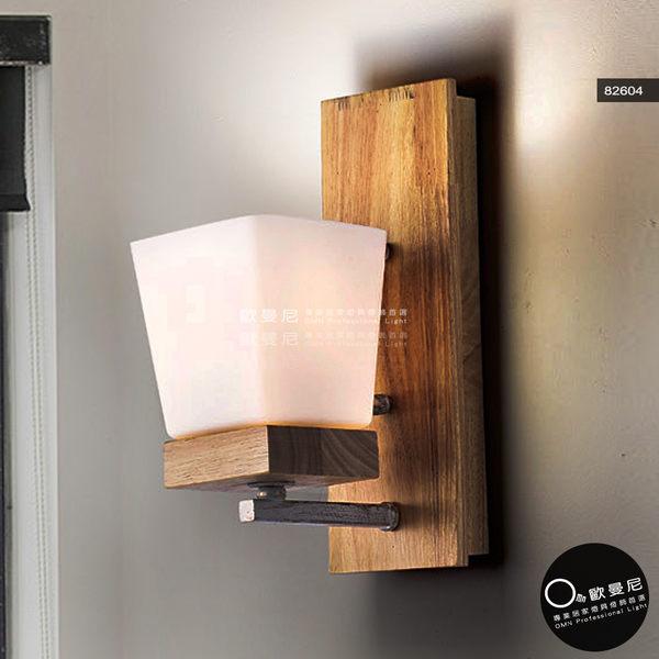 壁燈★木藝生活 原木簡約風格 壁燈✦燈具燈飾專業首選✦歐曼尼✦