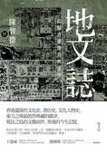 (二手書)地文誌:追憶香港地方與文學