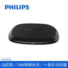 免運費 【Philips 飛利浦】Qi認證 10W快充 無線/無线 充電板/充電器/充電座 DLP9062