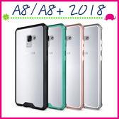 三星 Galaxy 2018版 A8 A8+ 透明背板 全包邊保護套 鎧甲手機套 簡約保護殼 防摔手機殼 PC背殼