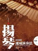 【小叮噹的店】M6003 全新 國樂系列.揚琴速成演奏法【附CD】(繁體修訂版)