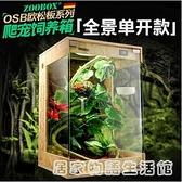 爬蟲飼養箱木箱osb高箱變色龍IG保溫箱網箱樹棲型爬寵箱