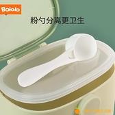 嬰兒奶粉盒便攜式外出米粉格分裝盒子密封防潮輔食儲存罐【小橘子】