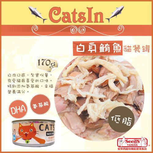 [寵樂子]《聖萊西 》Catsin 白身鮪魚貓大罐 / 170g / 24入