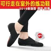 舞蹈鞋帆布室內外練功鞋舞蹈鞋軟底教師鞋成人爵士舞芭蕾舞鞋形體鞋男女  雙11提前購