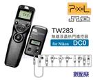 數配樂 Pixel 品色 TW283 for Nikon DC0 無線液晶 快門遙控器 縮時攝影 定時 快門線 D700 D4 D3 D300