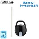 【CamelBak 美國 eddy+瓶蓋吸管替換組《黑》】1768001000/水壺配件/水瓶配件
