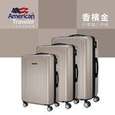 【American Traveler】NY 紐約系列20+24+28吋抗刮超輕量行李箱 三件組(香檳金)旅行箱 拉桿箱 收納箱