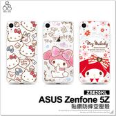 ZS620KL ASUS ZenFone 5Z Z01RD Kitty 雙子星 水鑽空壓殼 防摔手機殼保護套