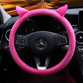 創意耳朵汽車方向盤套女