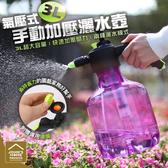 氣壓式手動加壓霧化灑水壺3L 省力園藝工具 澆花噴壺 壓力噴水壺 顏色隨機出貨【XR082】
